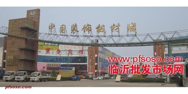 中国装饰板材城 (4)