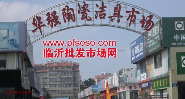 临沂陶瓷、洁具、木制品市场 (4)