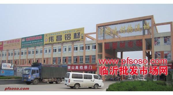临沂华强建材物流城 (4)