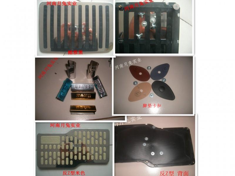 汽车脚垫防滑板,脚垫塑料防滑板,郑州月兔实业
