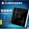 智能灯光系统控制器  220V单火三路 临沂智能家居批发