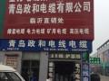 青岛政和电缆有限公司