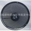 中式油烟机油网 黑油网 大直径25cm 油烟机油网过滤油网